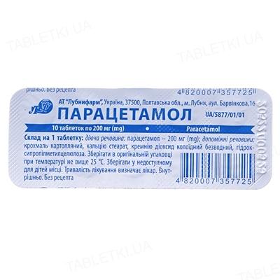 Парацетамол таблетки по 200 мг №10