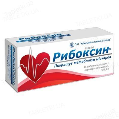 Рибоксин таблетки, п/плен. обол. по 200 мг №50 (10х5)