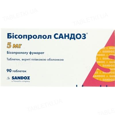 Бисопролол Сандоз таблетки, п/плен. обол. по 5 мг №90 (15х6)