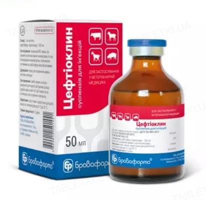 Цефтиоклин (ДЛЯ ЖИВОТНЫХ) суспензия для инъекций, 50 мл