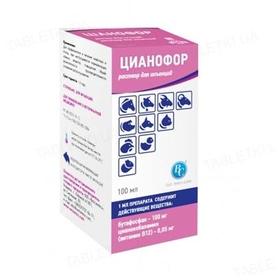 Цианофор (ДЛЯ ЖИВОТНЫХ) раствор для инъекций, 100 мл