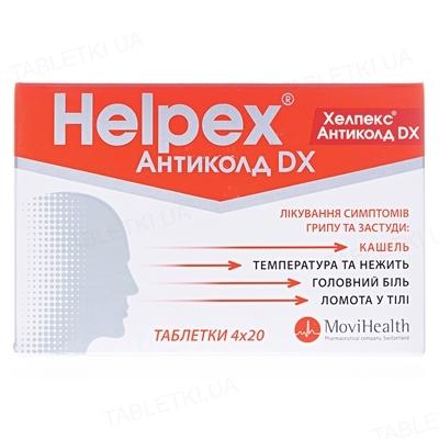 Хелпекс антиколд DX таблетки №80 (4х20)