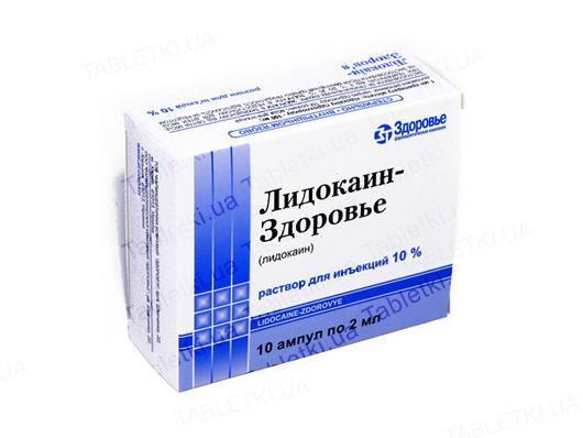 Лідокаїн розчин д/ін. 2 % по 2 мл №100 (5х20) в амп.
