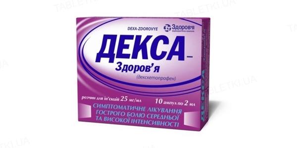 Декса-Здоровье раствор д/ин. 25 мг/мл по 2 мл №10 в амп.