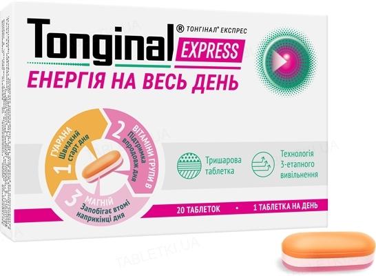 Тонгінал Експрес таблетки №20 (10х2)