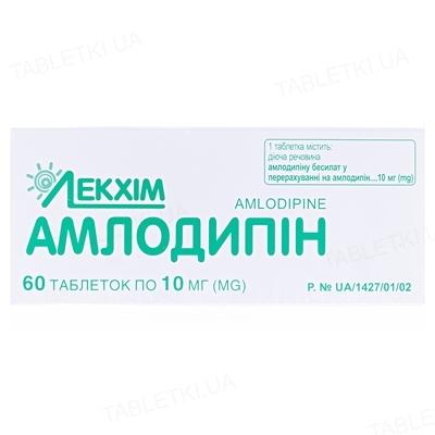 Амлодипин таблетки по 10 мг №60 (10х6)