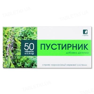 Пустырник таблетки по 0,18 г №50