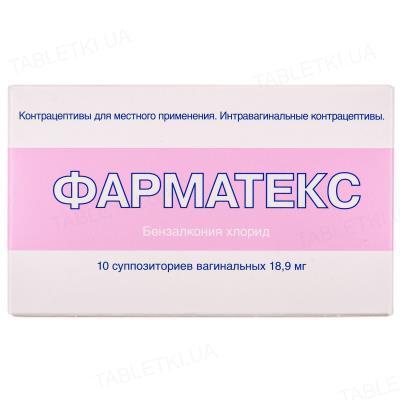 Фарматекс суппозитории вагин. по 18.9 мг №10 (5х2)