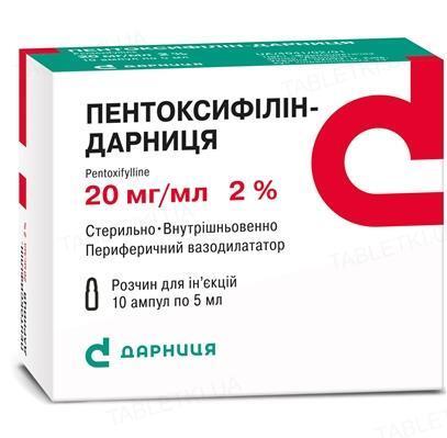 Пентоксифиллин-Дарница раствор д/ин. 20 мг/мл по 5 мл №10 в амп.