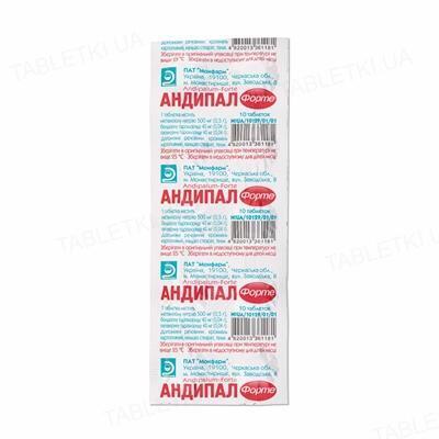 Андипал-форте таблетки №10