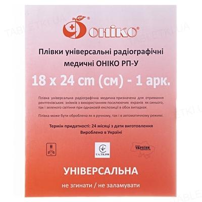 Рентгенпленка Онико РП-У универсальная 18 см х 24 см №1