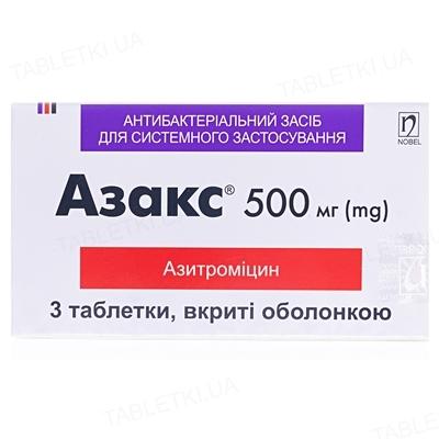 Азакс таблетки, п/о по 500 мг №3