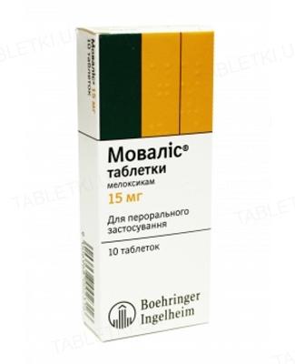 Мовалис таблетки по 15 мг №10