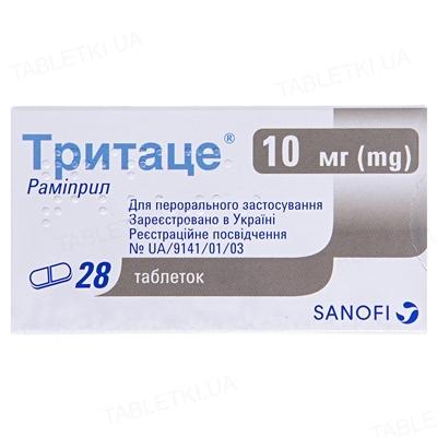 Тритаце таблетки по 10 мг №28 (14х2)