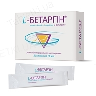 L-Бетаргін розчин д/перор. заст. по 10 мл №20 у стік.
