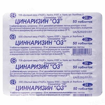 "Циннаризин ""Оз"" таблетки по 25 мг №50 (50х1)"