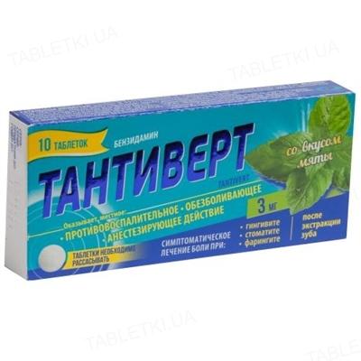 Тантиверт таблетки со вкус. мяты по 3 мг №10
