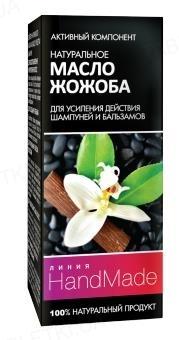 Активный компонент Pharma Group Laboratories Линия Handmade, Натуральное масло жожоба для усиления действия шампуней и бальзамов, 5 мл