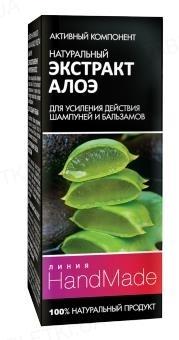 Активный компонент Pharma Group Laboratories Линия Handmade Натуральний екстракт алое для усиления действия шампуней и бальзамов, 5 мл