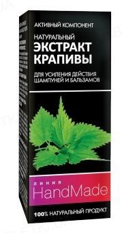 Активный компонент Pharma Group Laboratories Линия Handmade Натуральный экстракт крапивы для усиления действия шампуней и бальзамов, 5 мл