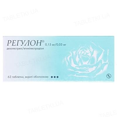 Регулон таблетки, п/о по 0.15 мг/0.03 мг №63 (21х3)