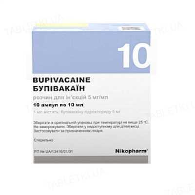 Бупивакаин раствор д/ин. 5 мг/мл по 10 мл №10 в амп.