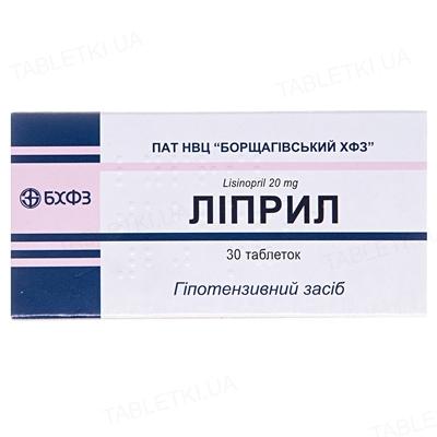 Липрил таблетки по 20 мг №30 (10х3)