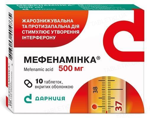 Мефенаминка таблетки, п/о по 500 мг №10