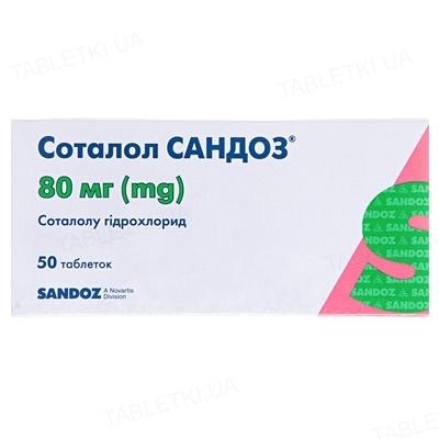 Соталол Сандоз таблетки по 80 мг №50 (10х5)