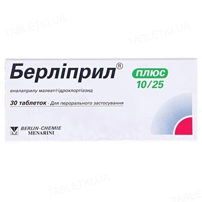 Берлиприл плюс 10/25 таблетки по 10 мг/25 мг №30 (10х3)
