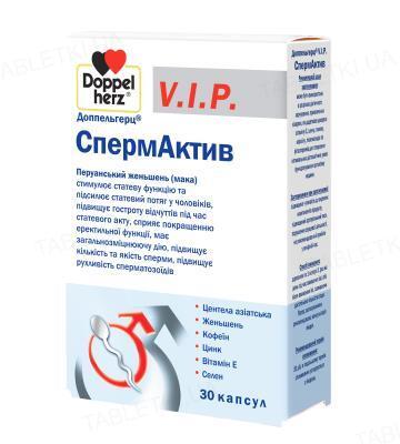 Доппельгерц VIP Спермактив капсулы №30 (10х3)