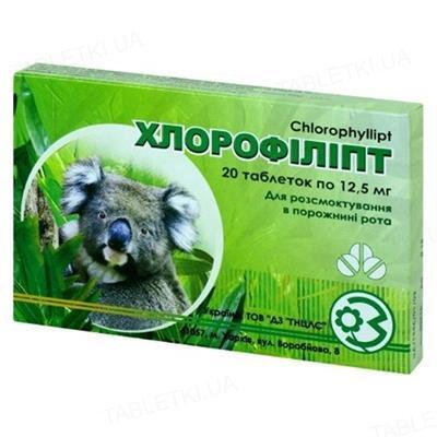 Хлорофиллипт таблетки по 12.5 мг №20