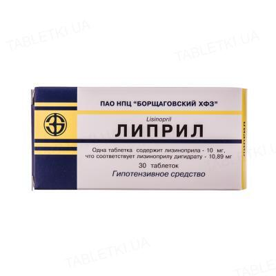Липрил таблетки по 10 мг №30 (10х3)