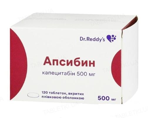 Апсибин таблетки, п/плен. обол. по 500 мг №120 (10х12)