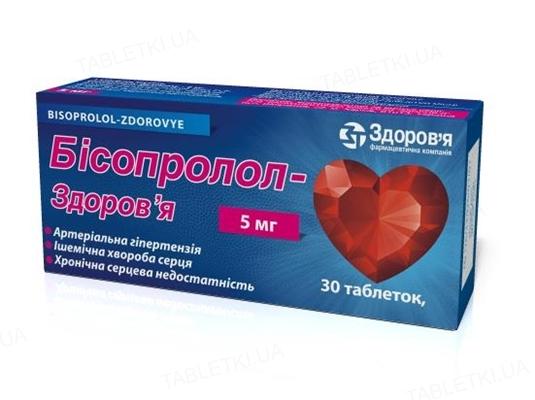 Бисопролол-Здоровье таблетки, п/плен. обол. по 5 мг №30 (10х3)