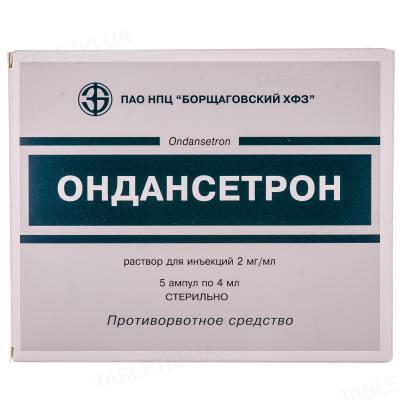 Ондансетрон раствор д/ин. 2 мг/мл по 4 мл №5 в амп.