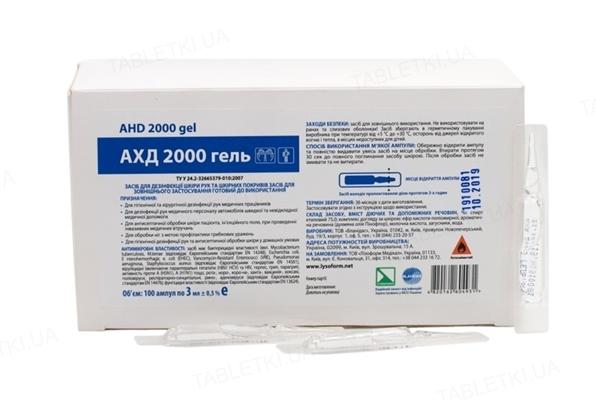 Средство для дезинфекции АХД 2000 гель по 3 мл в мягких ампулах №100