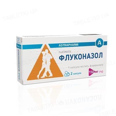 Флуконазол капсулы по 150 мг №2 (1х2)