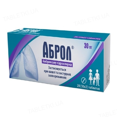 Аброл таблетки по 30 мг №20 (10х2)