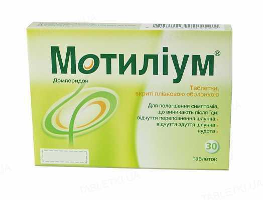 Мотилиум таблетки, п/плен. обол. по 10 мг №30 (10х3)