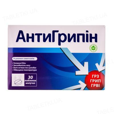 Антигриппин таблетки шип. №30 (6х5) в стрип.