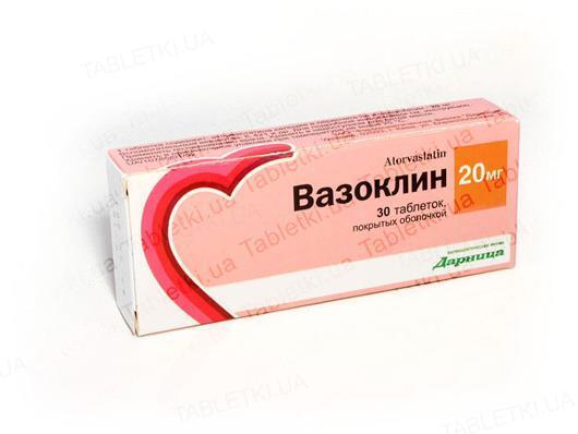 Вазоклин-Дарница таблетки, п/о по 20 мг №30 (10х3)