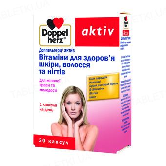 Доппельгерц актив Вітаміни для шкіри, волосся і нігтів капсули №30 (10х3)