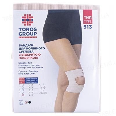 Бандаж на колінний суглоб Торос Груп 513 з відкритою чашечкою, бежевий, розмір 5