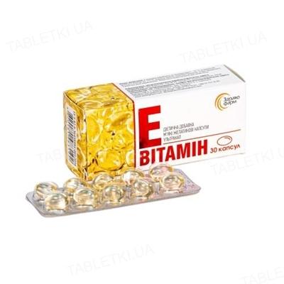 Витамин Е 200 МЕ Ультракап капсулы №30