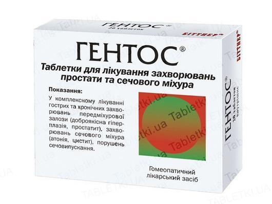 Гентос таблетки №20