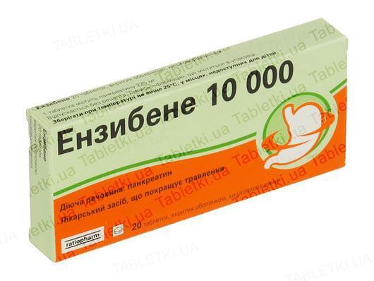 Энзибене 10 000 таблетки, п/о, киш./раств. по 225 мг №20 (10х2)