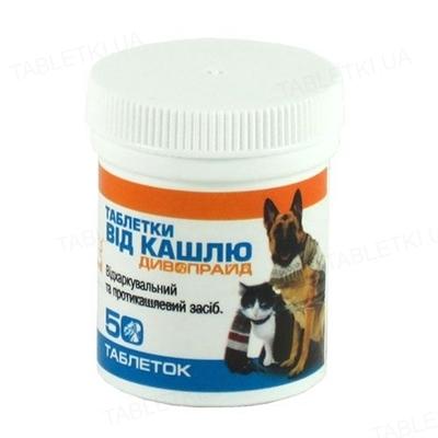 Дивопрайд таблетки от кашля для собак и кошек, 50 штук