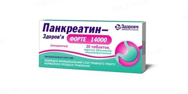 Панкреатин-Здоров'я форте 14000 таблетки, в/о, киш./розч. №20 (10х2)