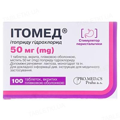 Итомед таблетки, п/плен. обол. по 50 мг №100 (20х5)